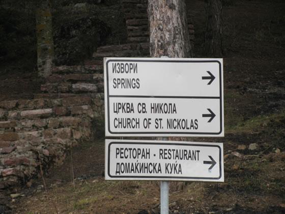 vikend-predlog-vevcani-neverojatna-ubavina-1