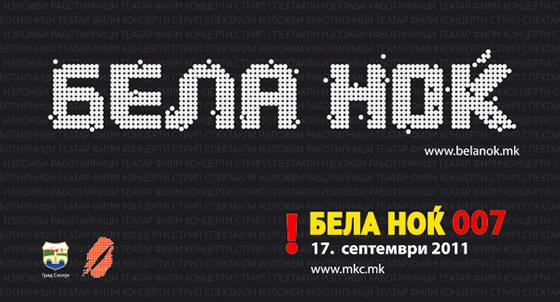 bela-nokj-2011-programa