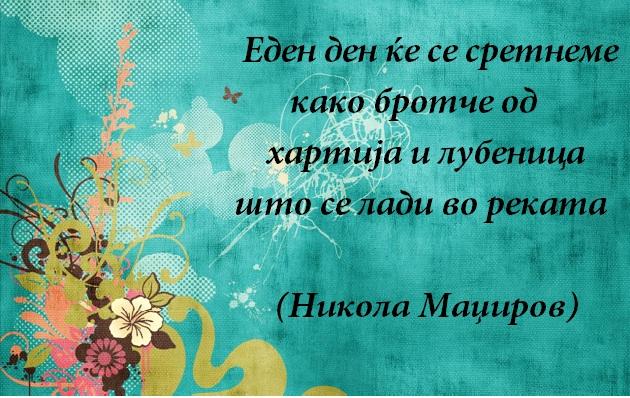 Najubavite-citati-od-makedonskata-ljubovna-poezija-1.jpg