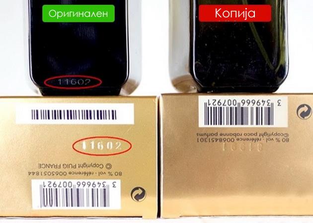 9-znaci-po-koi-mozete-da-prepoznaete-dali-ste-kupile-originalen-parfem-ili-falsifikat-08.jpg