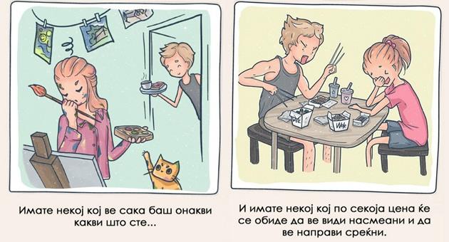 ilustracii-14-znaci-po-koi-kje-ja-prepoznaete-vistinskata-ljubov-01.jpg