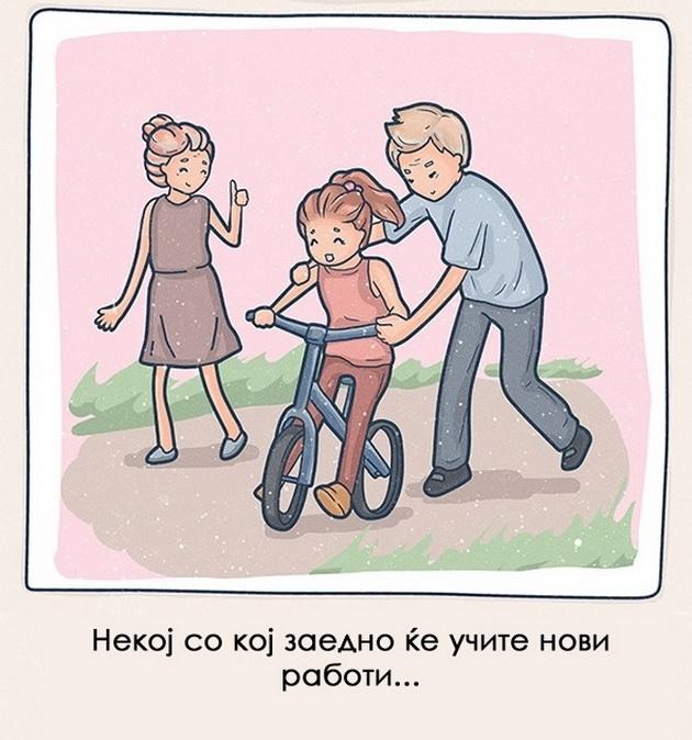 ilustracii-14-znaci-po-koi-kje-ja-prepoznaete-vistinskata-ljubov-12.jpg