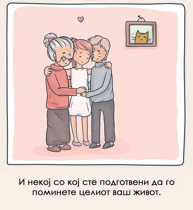 ilustracii-14-znaci-po-koi-kje-ja-prepoznaete-vistinskata-ljubov-14.jpg