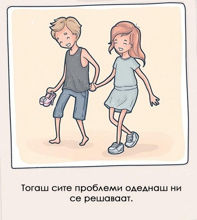 ilustracii-14-znaci-po-koi-kje-ja-prepoznaete-vistinskata-ljubov-2.jpg