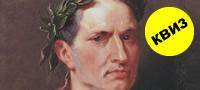 Колку добро ги познавате историските личности?