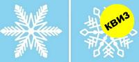 Квиз со снегулки: Кои се вашите силни страни?
