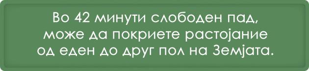 17-neverojatni-nauchni-fakti-06.jpg