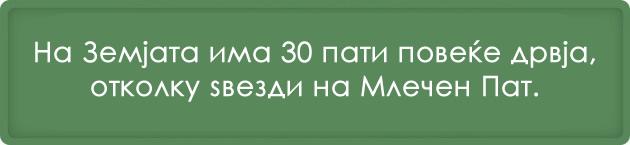 17-neverojatni-nauchni-fakti-09.jpg
