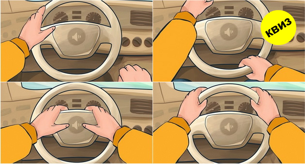Квиз  Како го држите воланот кога возите