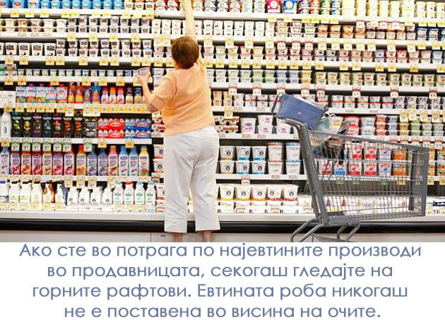 evtinite-proizvodi-stojat-na-najgornite-polici-trikovi-koi-ke-vi-go-napravat-zivotot-polesen-1.jpg