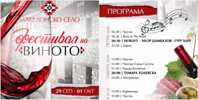 На 29 ти септември почнува  Фестивал на виното  во  Македонско село