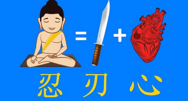 На кои 3 работи се заснова познатата кинеска карактеристика   трпение