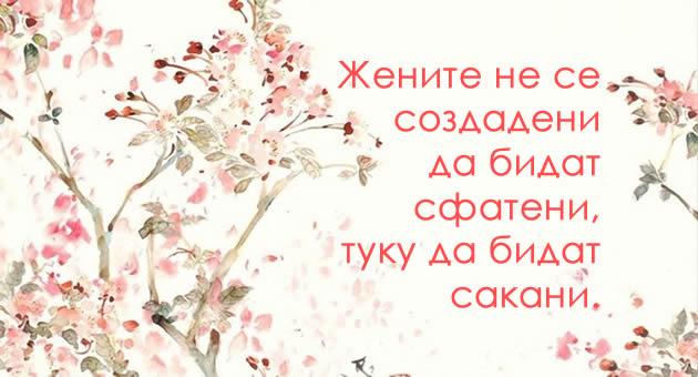 Najubavite-citati-posveteni-na-silnite-zeni-(1).jpg