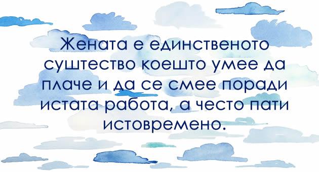 Najubavite-citati-posveteni-na-silnite-zeni-(2).jpg