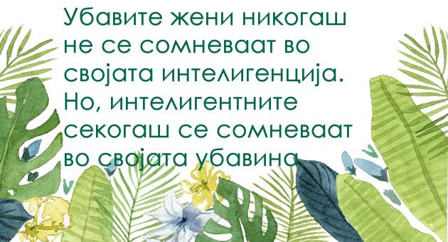 Najubavite-citati-posveteni-na-silnite-zeni-(6).jpg