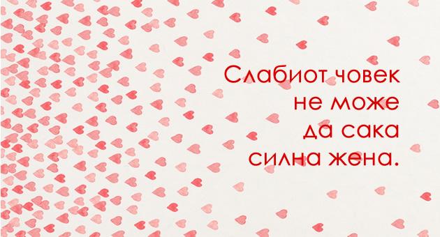 Najubavite-citati-posveteni-na-silnite-zeni-(8).jpg