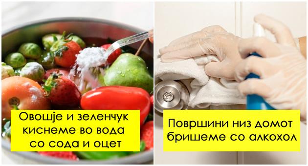 upatstva-od-kina-za-dezinfekcija-i-cistenje-na-domot-01.jpg