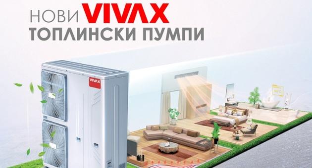 vivax-toplinski-pumpi-reshenie-za-idealna-temperatura-vo-domot-vo-tekot-na-celata-godina-01_630x340.jpg