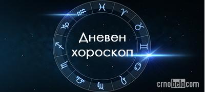 Дневен хороскоп за 25.06.2021: Овни - не ја одбивајте помошта од колегите, Риби - потребна ви е промена