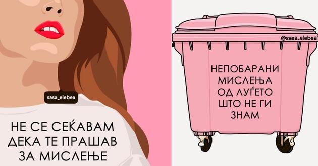 Ilustracii-so-mokjni-hrabri-poraki-Sasa-01.jpg