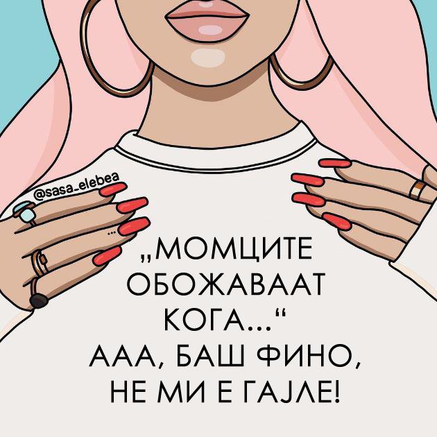 Ilustracii-so-mokjni-hrabri-poraki-Sasa (7).jpg