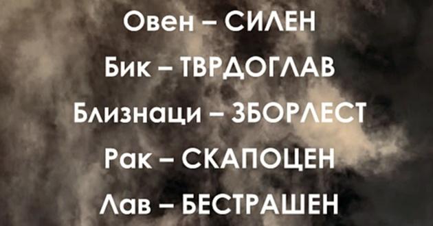 Eden-zbor-sto-go-opisuva-sekoj-znak-01.jpg