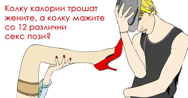 ilustriran-prikaz-seks-pozi-koi-troshat-najmnogu-kalorii-01.jpg