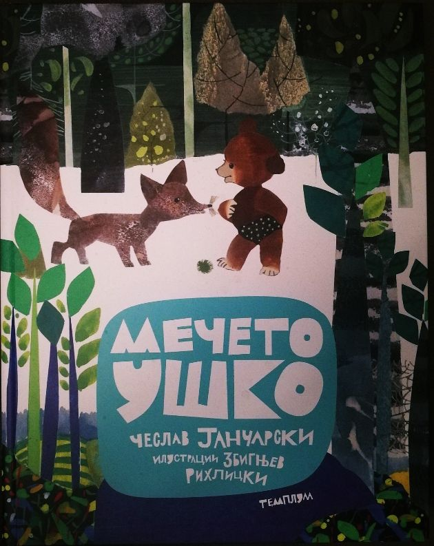 Meheto-Ushko-nenadminat-heroj-od-detstvoto (4).jpg
