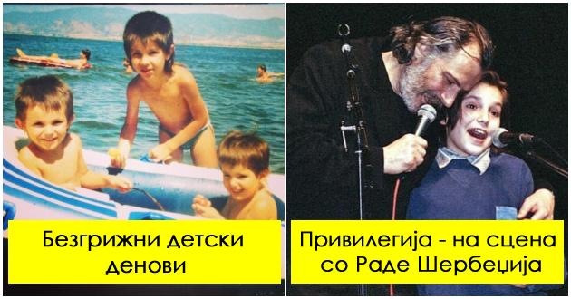 5-omileni-fotki-od-moeto-detstvo-so-vasil-garvanliev-01.jpg