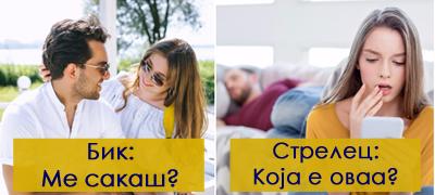 Хороскопски знаци кои се посесивни и сакаат да го контролираат партнерот